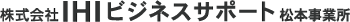 株式会社IHIビジネスサポート 松本事業所